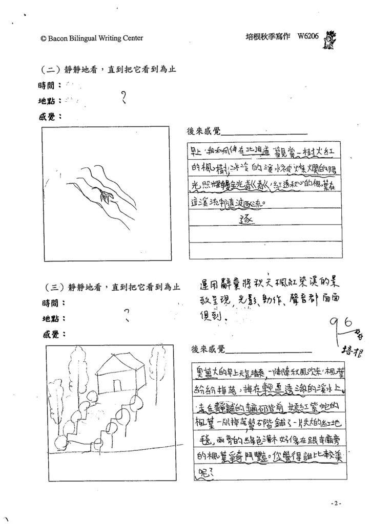 103W6206施智淵 (2)