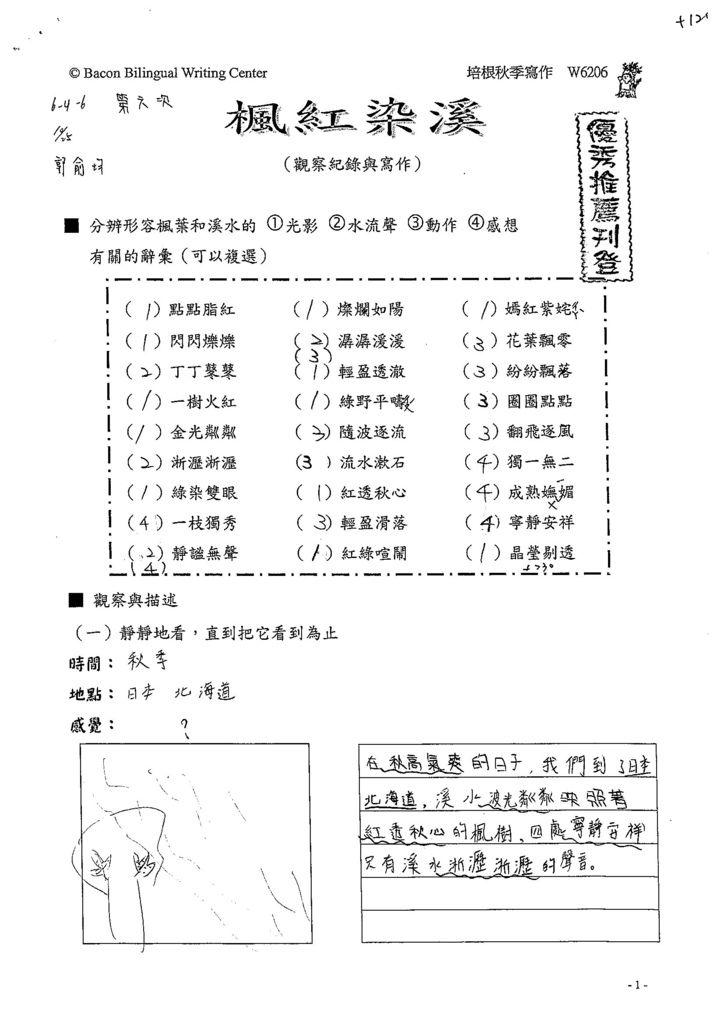 103W6206郭俞均 (1)