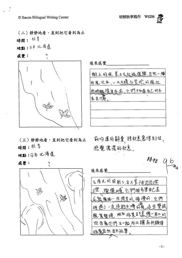 103W6206郭俞均 (2)