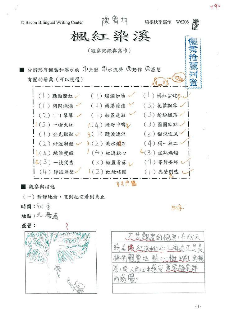 103W6206陳宥均 (1)