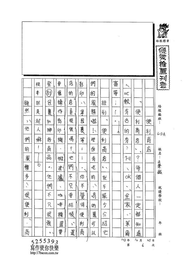 103WA206王景誠 (1)