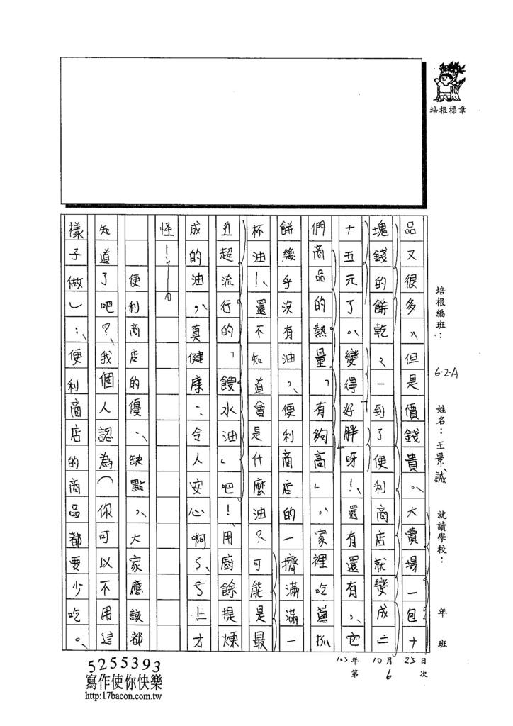 103WA206王景誠 (2)