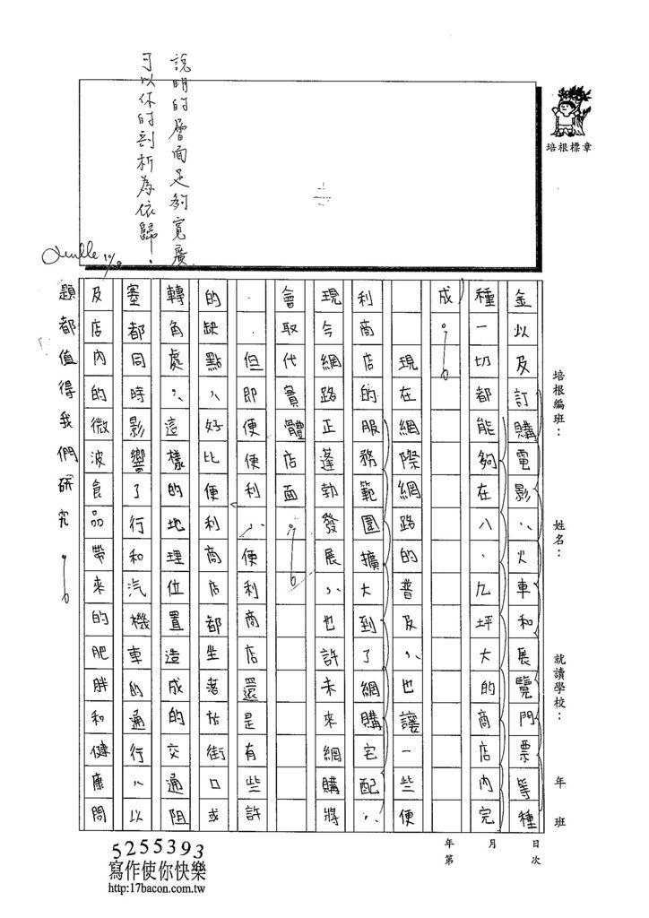 103WA206胡庭緯 (2)