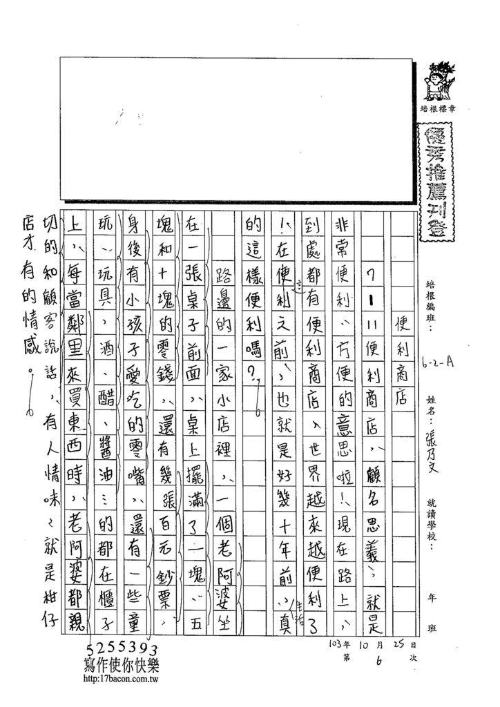 103WA206張乃文 (1)
