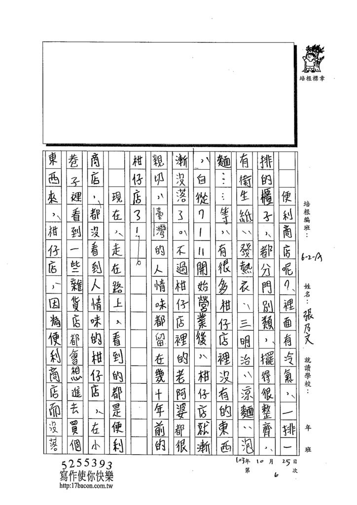103WA206張乃文 (2)