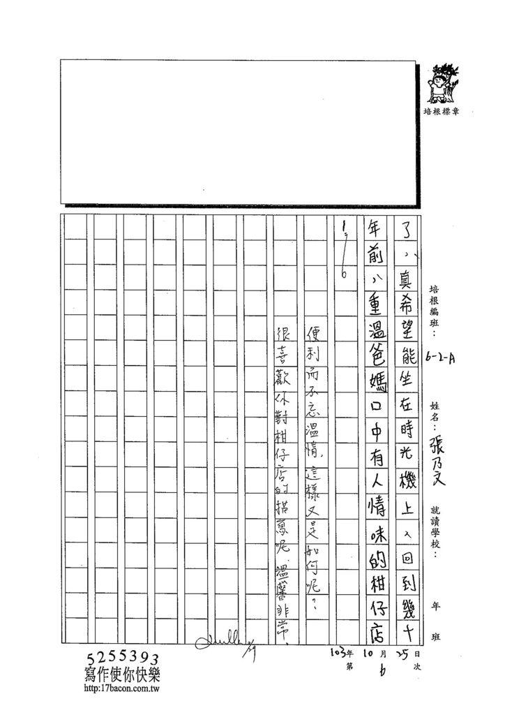 103WA206張乃文 (3)