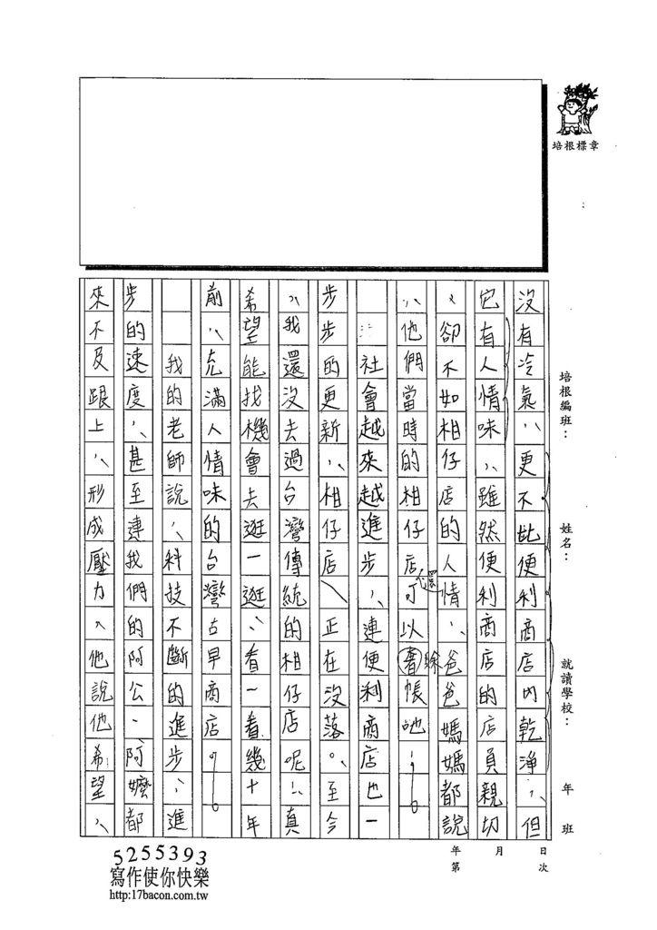 103WA206陳奕蓁 (2)