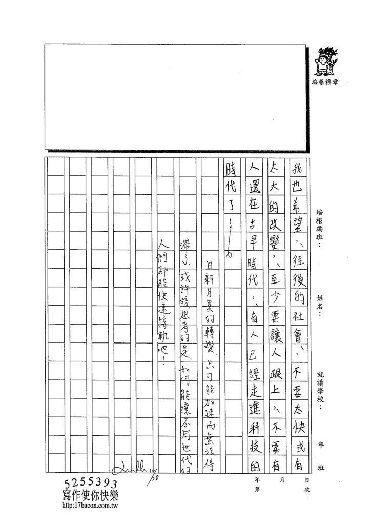 103WA206陳奕蓁 (3)