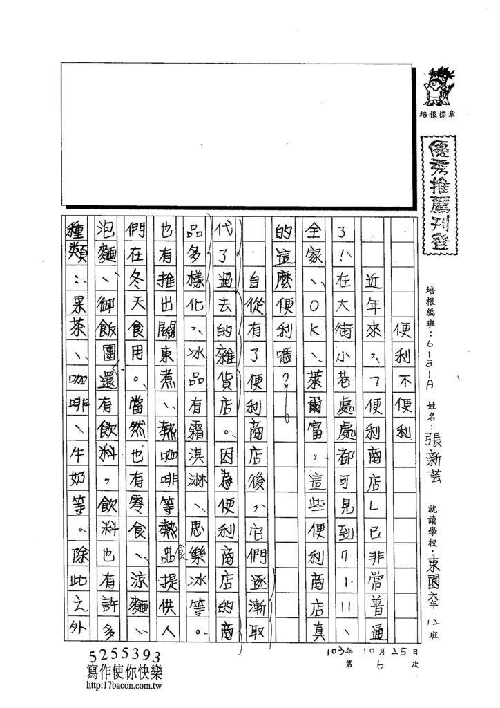103WA206張新芸 (1)