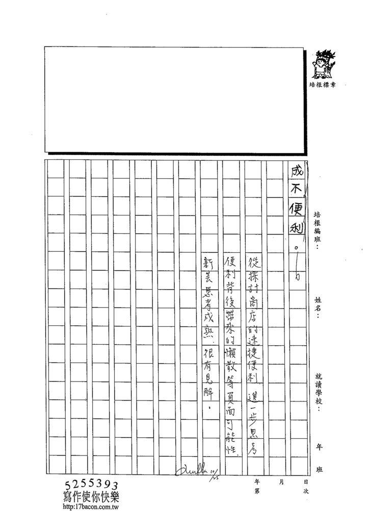 103WA206張新芸 (3)