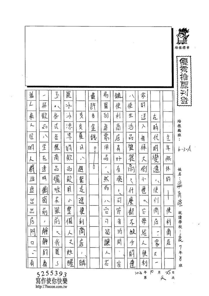 103WA206梁育瑄 (1)