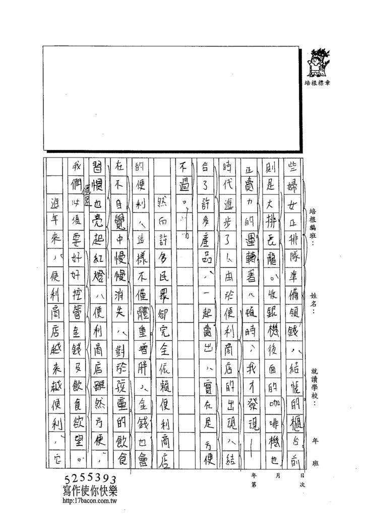 103WA206梁育瑄 (2)