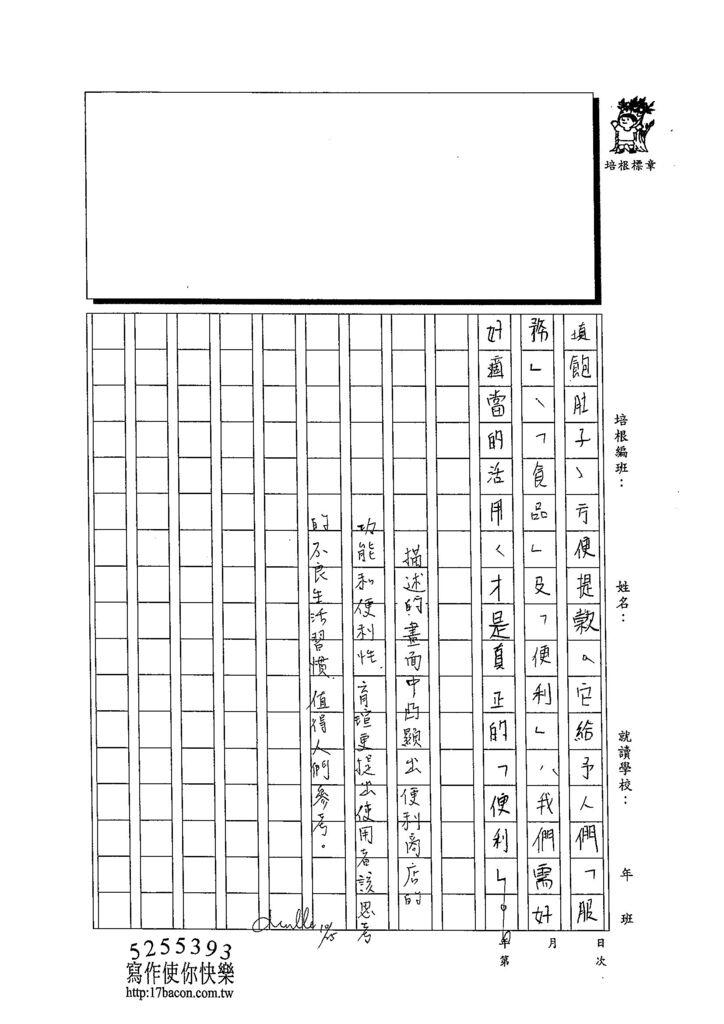 103WA206梁育瑄 (3)