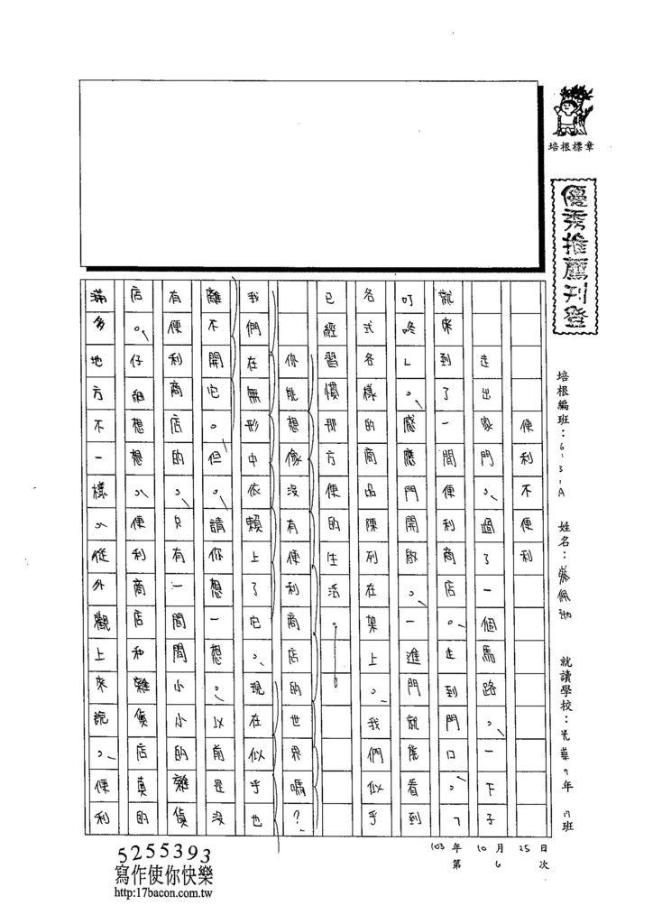 103WA206蔡佩珈 (1)
