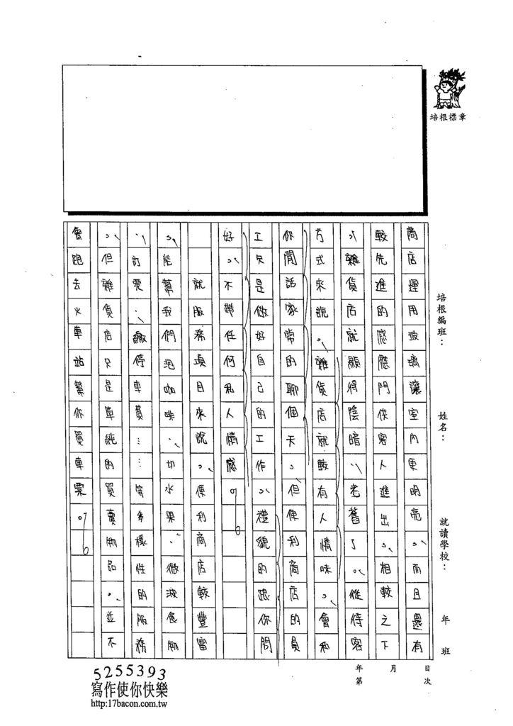 103WA206蔡佩珈 (2)