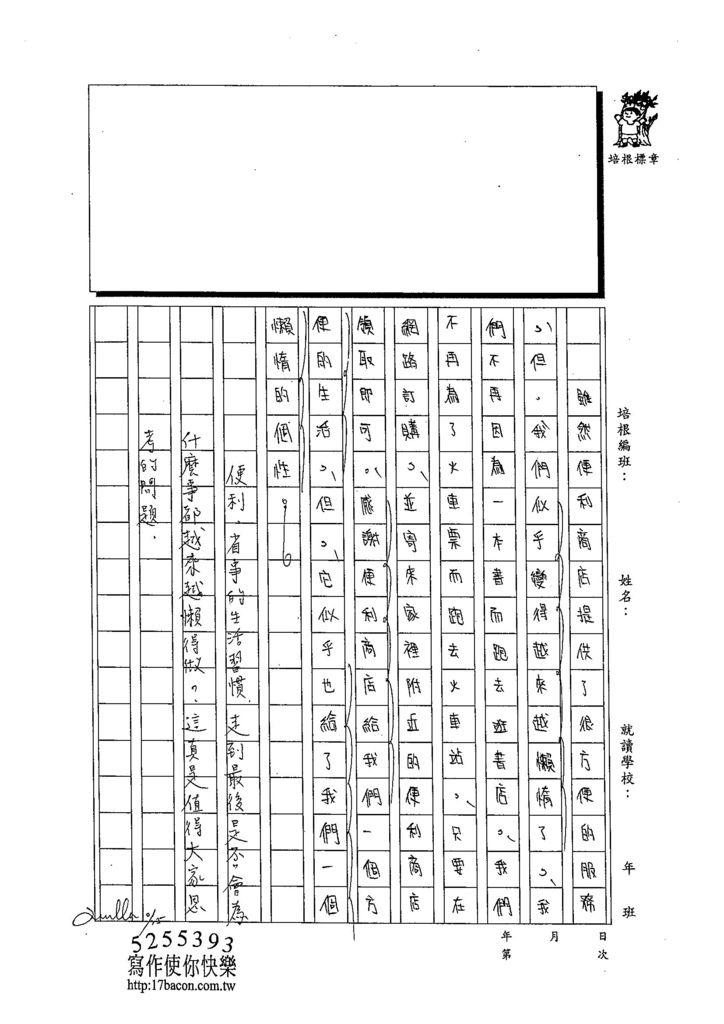 103WA206蔡佩珈 (3)
