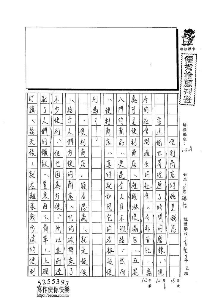 103WA206蔡維怡 (1)