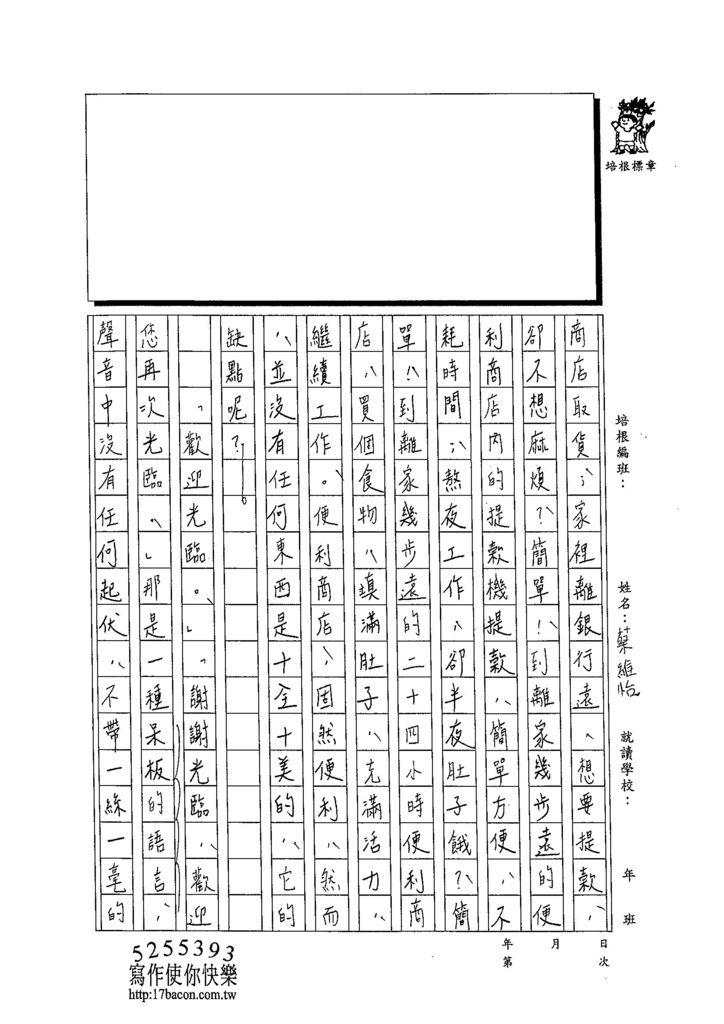 103WA206蔡維怡 (2)