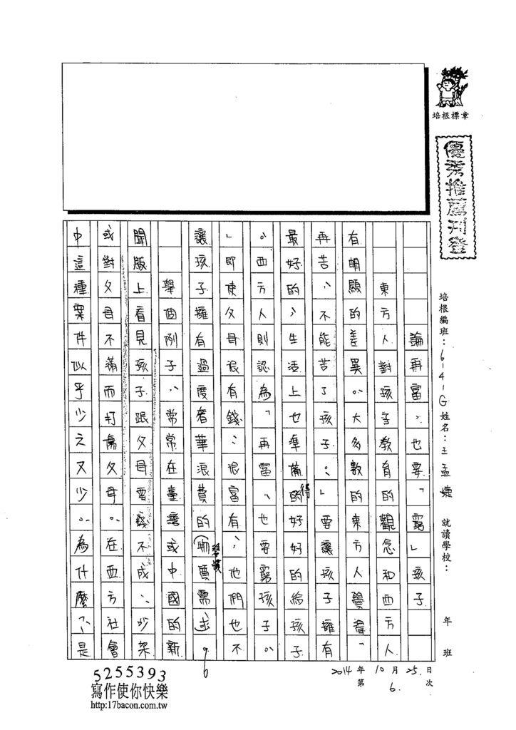 103WG206王孟婕 (1)