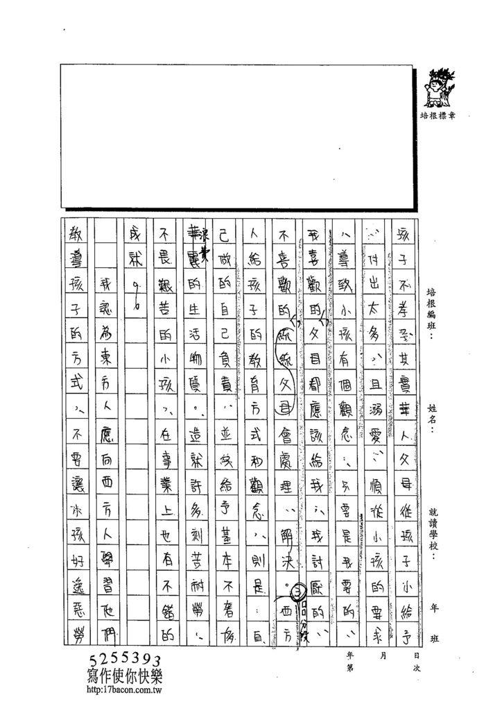 103WG206王孟婕 (2)