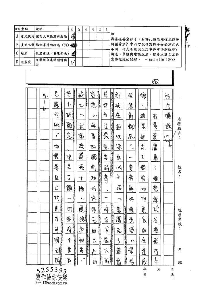 103WG206王孟婕 (3)
