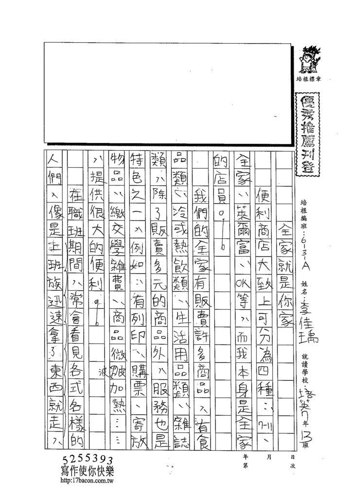 103WG206李佳瑀 (1)