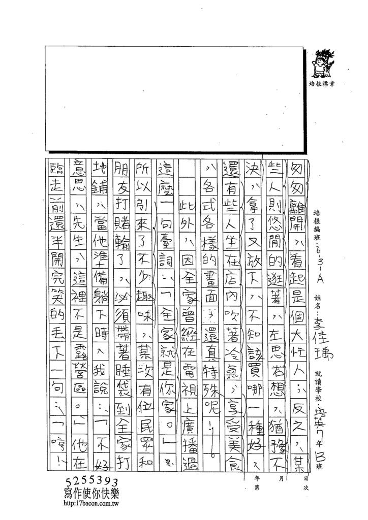 103WG206李佳瑀 (2)