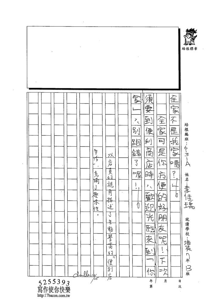 103WG206李佳瑀 (3)