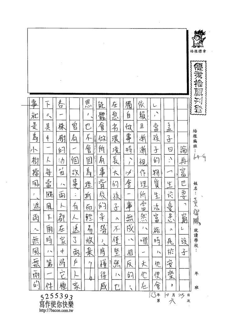 103WG206黃御鵬 (1)