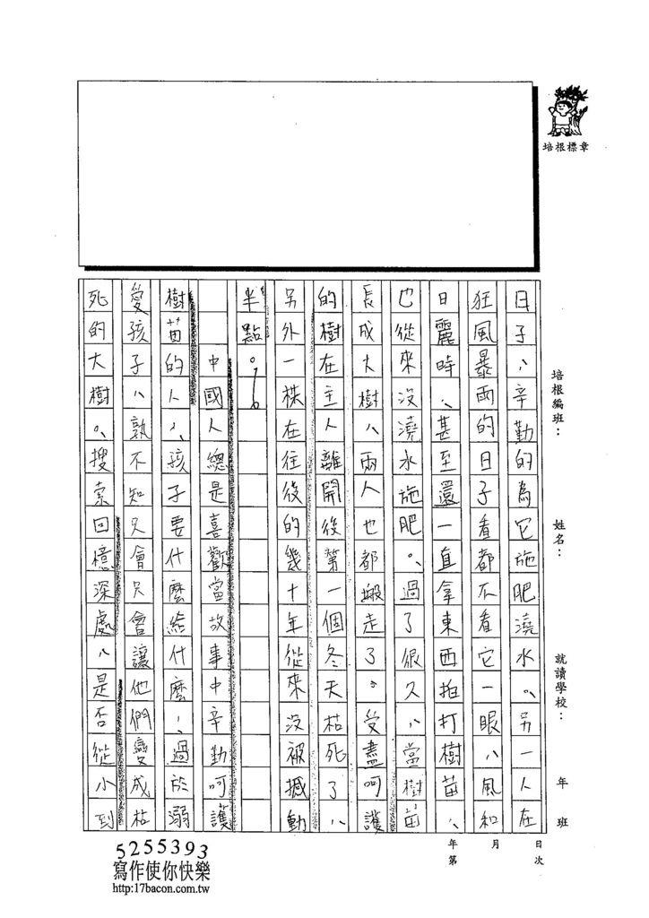 103WG206黃御鵬 (2)