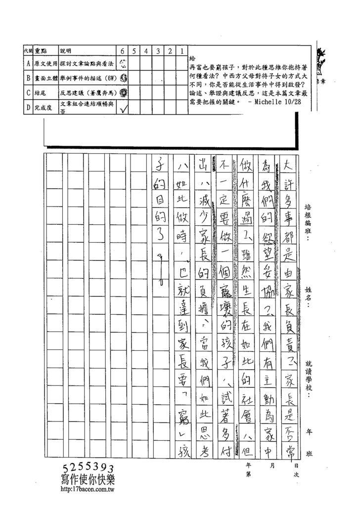 103WG206黃御鵬 (3)