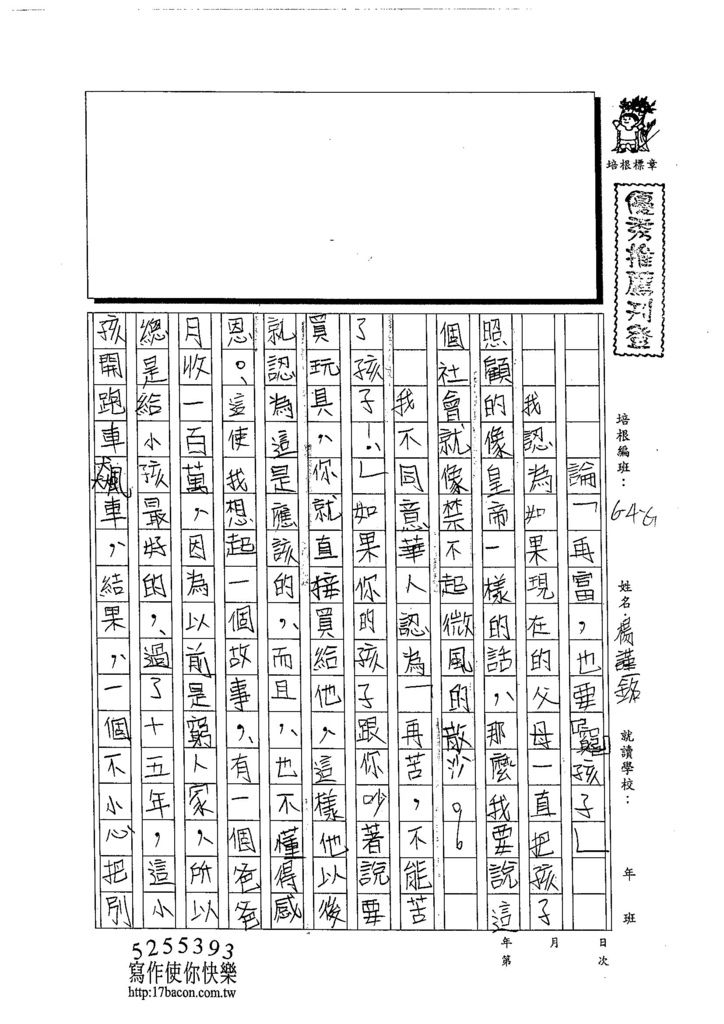 103WG206楊謹銘 (1)