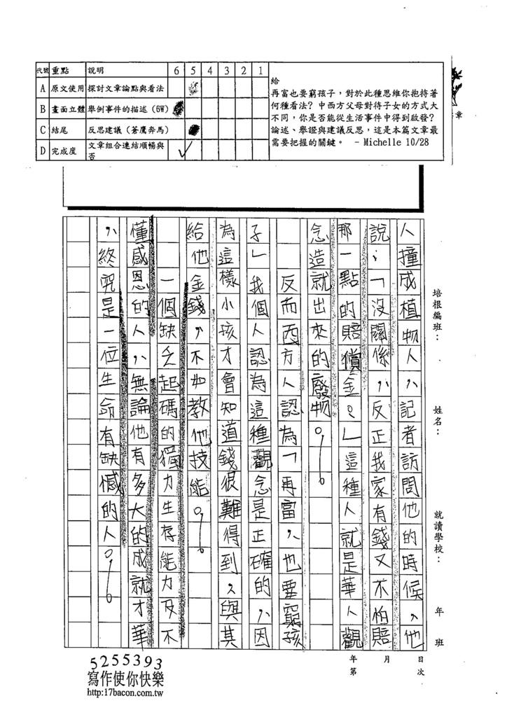103WG206楊謹銘 (2)