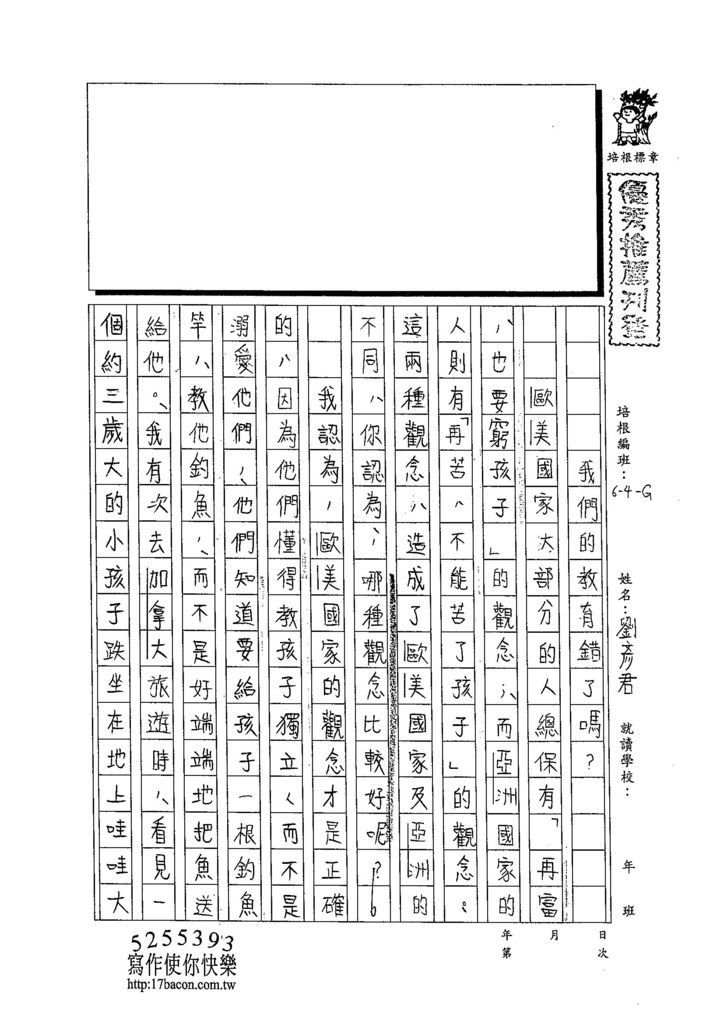 103WG206劉彥君 (1)
