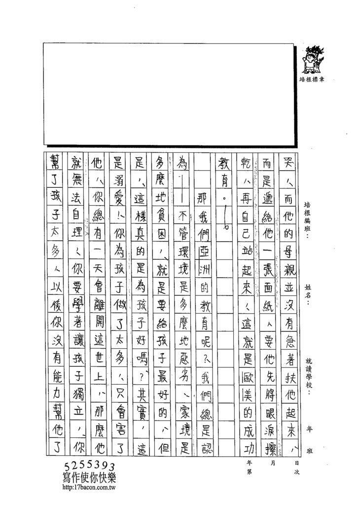 103WG206劉彥君 (2)