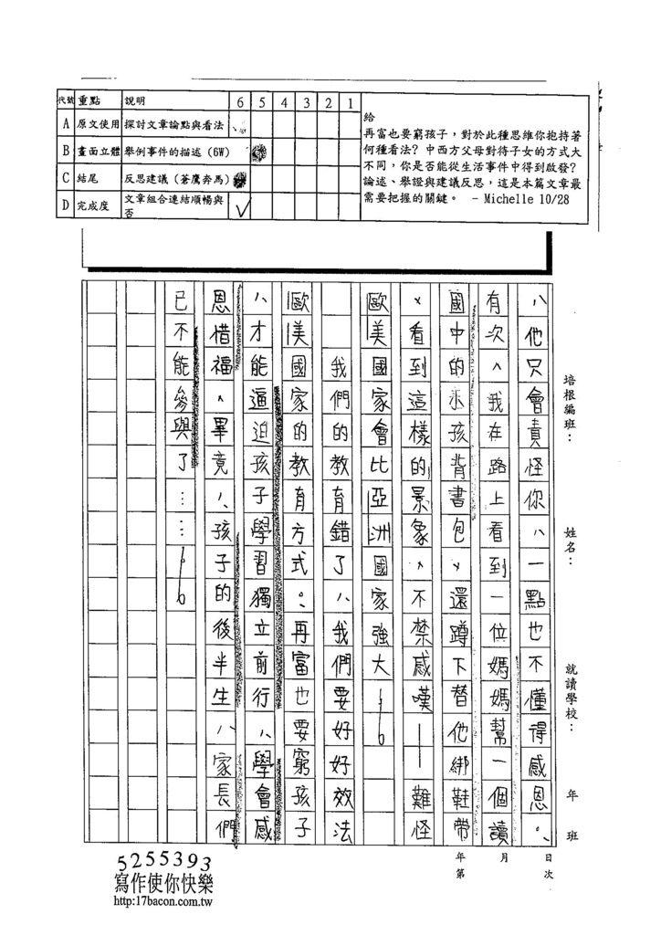 103WG206劉彥君 (3)