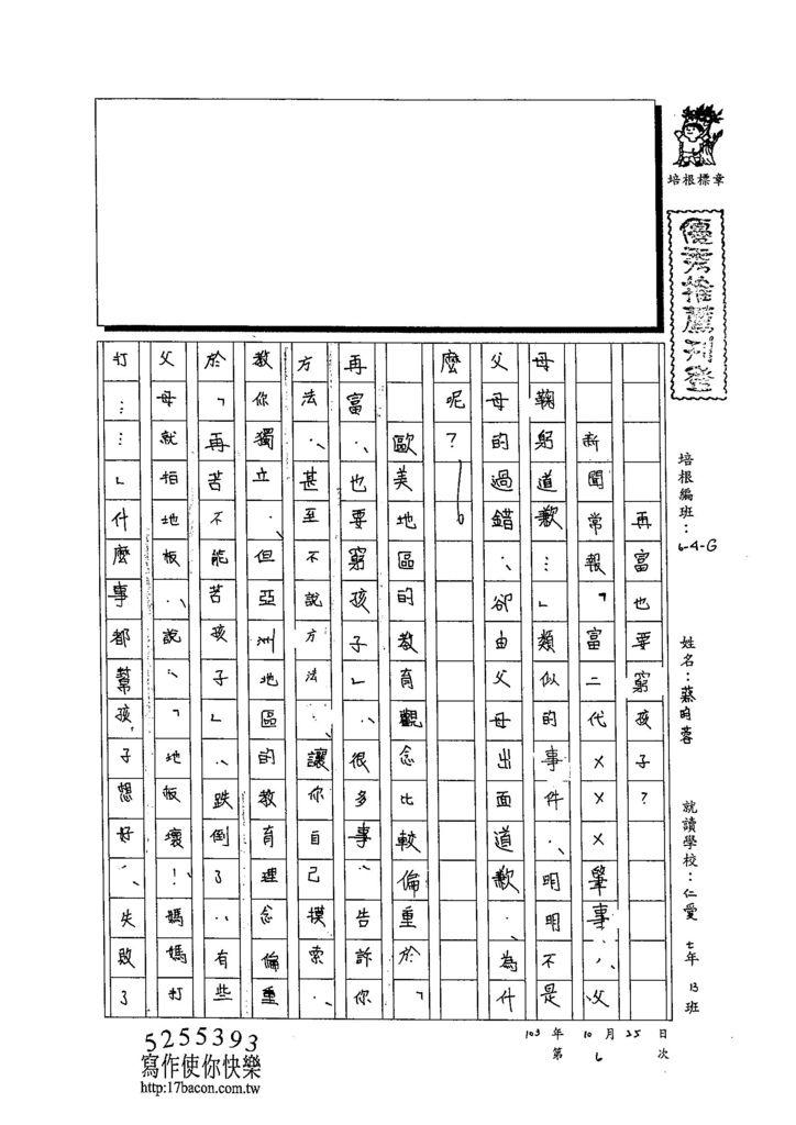 103WG206蔡昀蓉 (1)