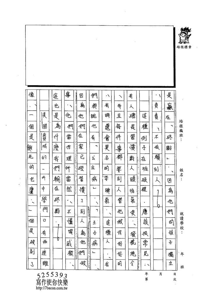 103WG206蔡昀蓉 (3)