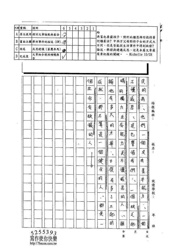 103WG206蔡昀蓉 (4)