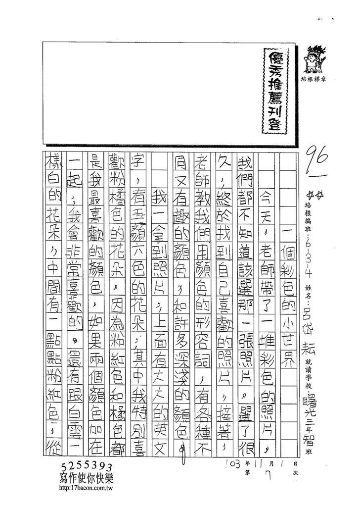 103W4207呂岱耘 (1)