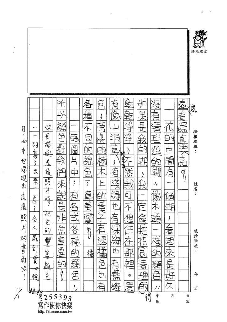 103W4207呂岱耘 (2)