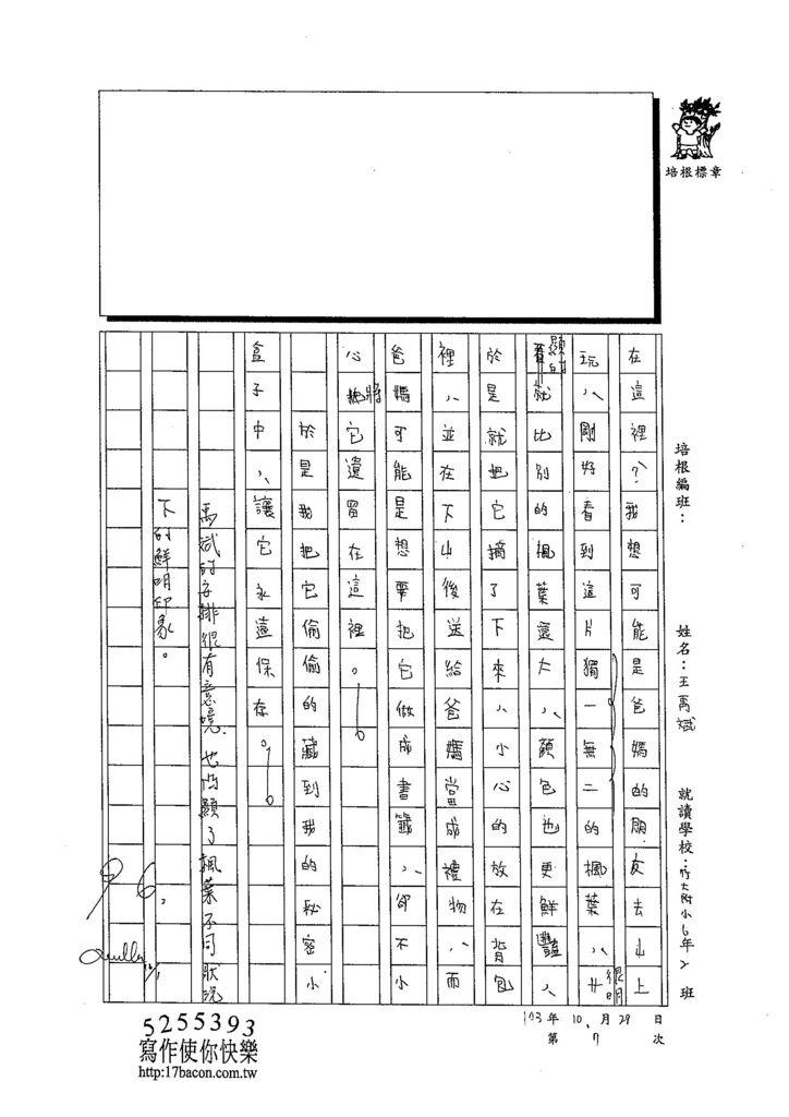103W6207王禹斌 (2)