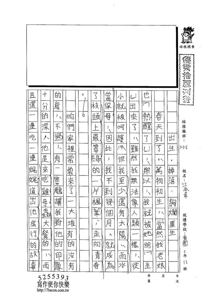 103W6207江承希 (1)