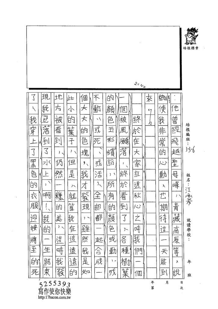 103W6207江承希 (2)