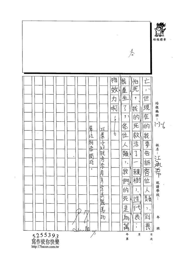 103W6207江承希 (3)