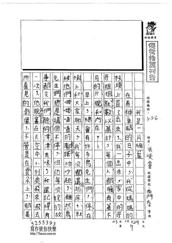 103W6207張峻睿 (1)