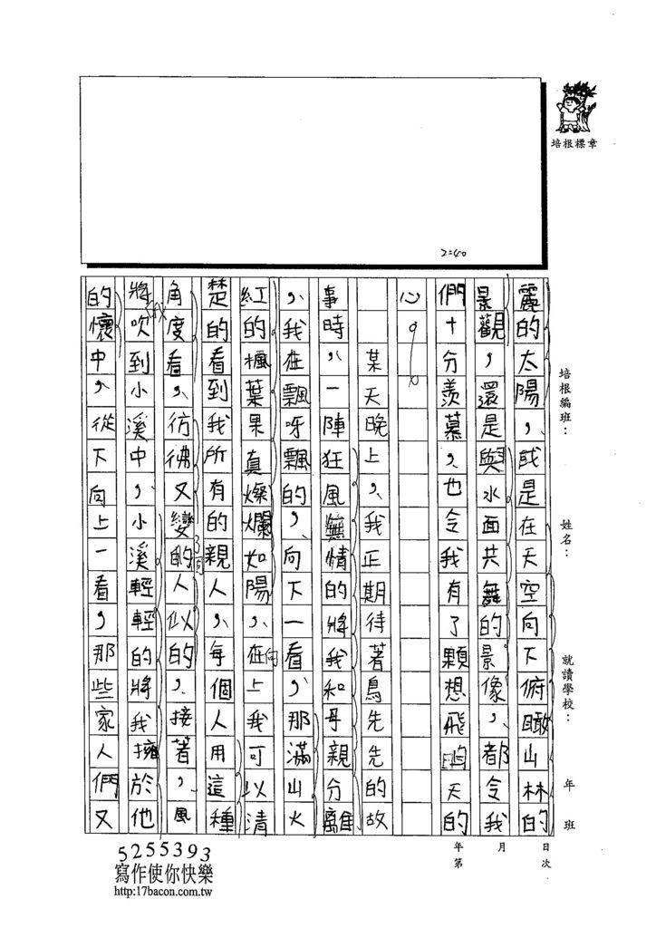 103W6207張峻睿 (2)