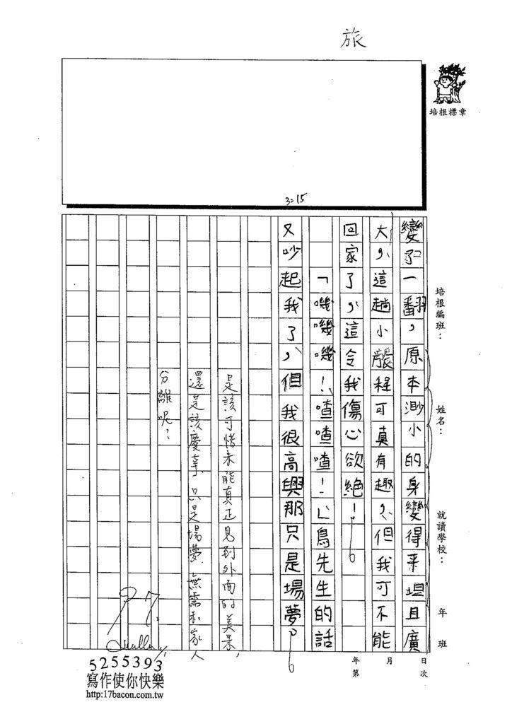 103W6207張峻睿 (3)