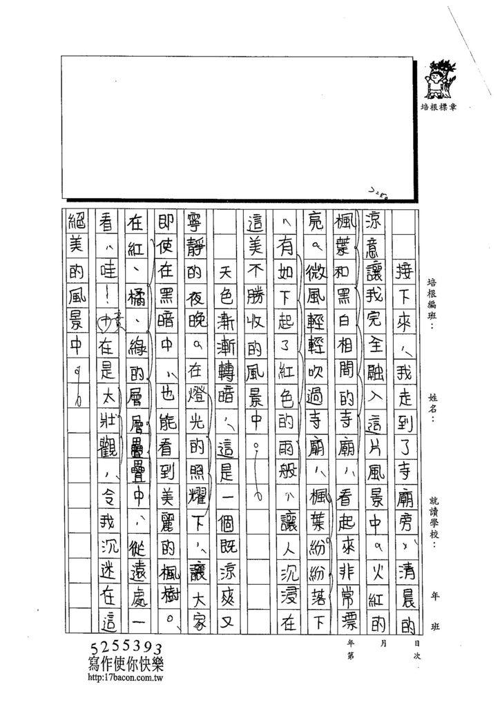 103W6207陳雲如 (2)