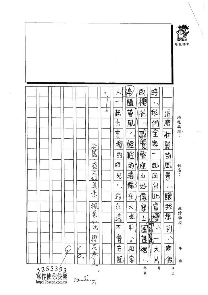 103W6207陳雲如 (3)